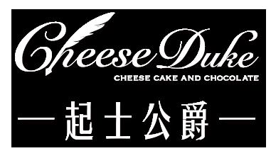 無奶油、無麩質、無添加乳酪蛋糕- 起士公爵- 輕盈享受美味甜點