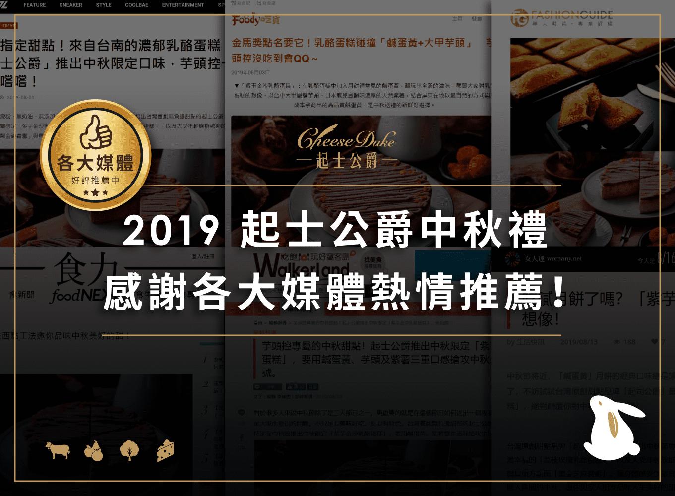 2019中秋禮盒